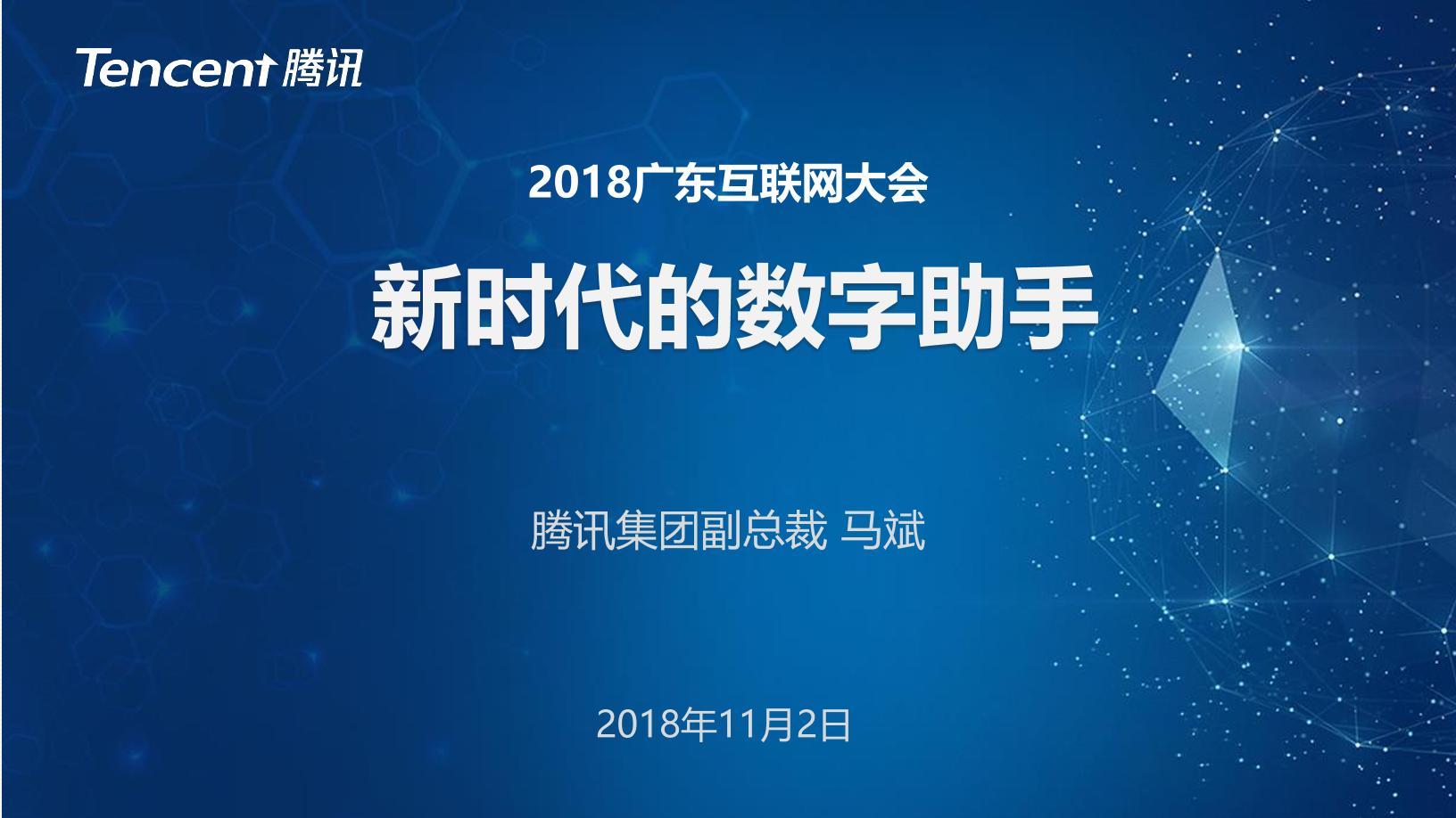 2018广东互联网大会演讲PPT|新时代的数字助手|腾讯
