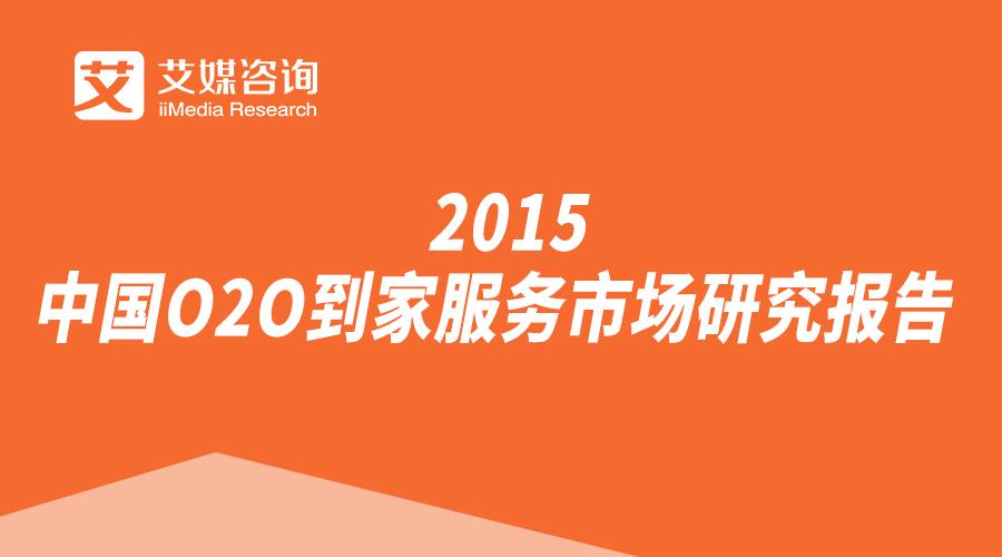 艾媒咨询:2015中国O2O到家服务市场研究报告