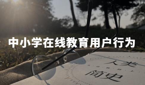 2020Q1中国中小学在线教育用户行为研究