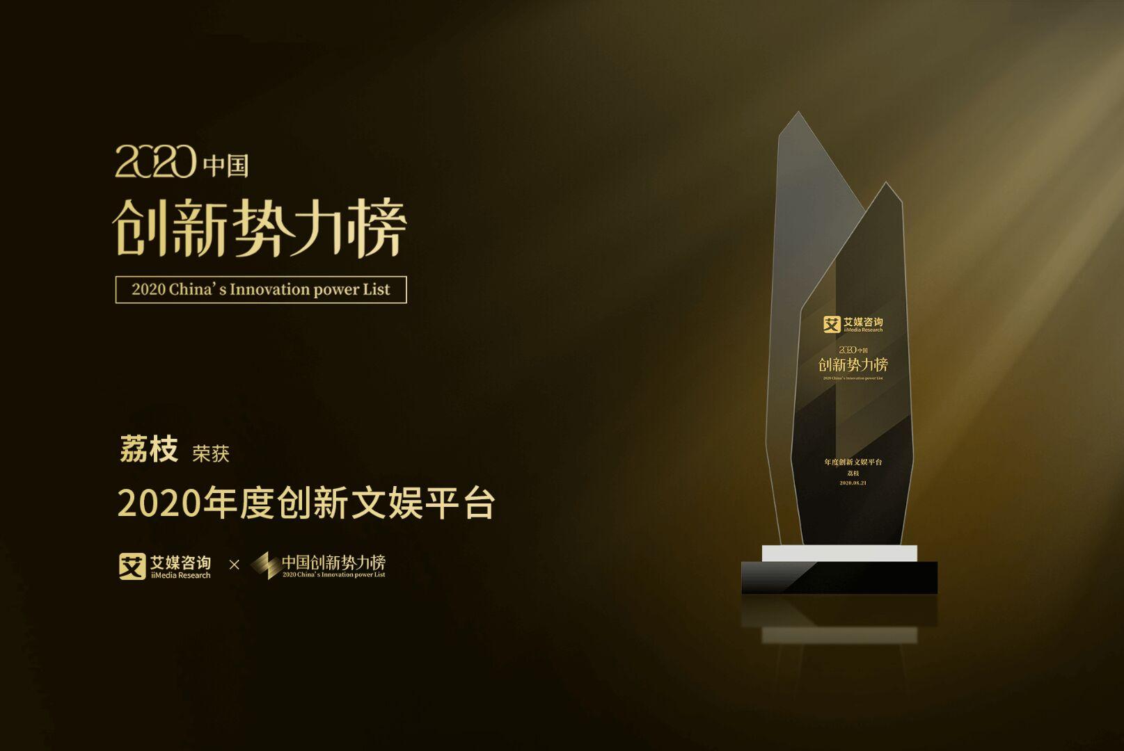 """聚焦创新发展成效凸显  荔枝获评""""2020年度创新文娱平台""""称号"""