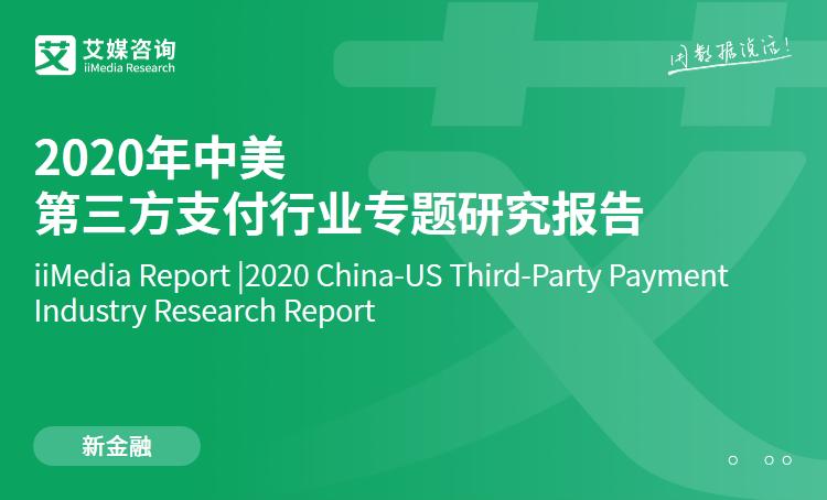艾媒咨询|2020年中美第三方支付行业专题研究报告