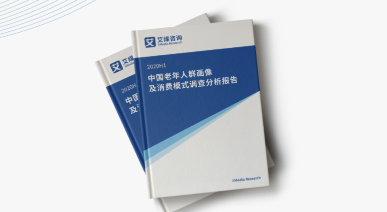 如何抢食万亿市场?89页报告深度解读中国养老产业发展趋势