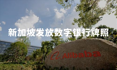 蚂蚁金服、小米金融等21家银行申请新加坡数字银行牌照,2019年中国银行数字化转型分析
