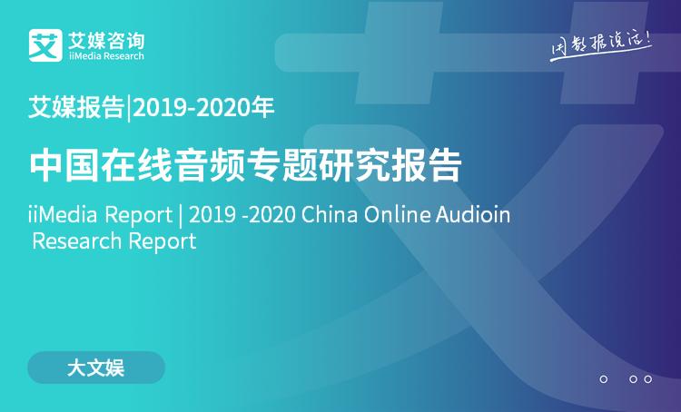 艾媒报告|2019-2020年中国在线音频专题研究报告
