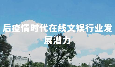 2020中国后疫情时代在线文娱行业发展潜力、机遇及趋势展望