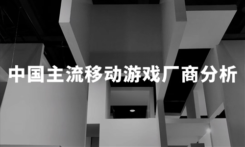 2020中国主流移动游戏厂商产品及竞争力分析——腾讯游戏、多益网络、三七互娱