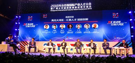 2018年国际产业人才大会在广州举行, 艾媒咨询CEO张毅受邀参与高峰对话