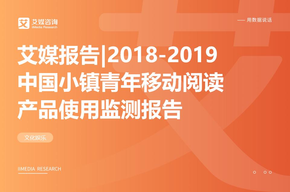 艾媒报告|2018-2019中国小镇青年移动阅读产品使用监测报告