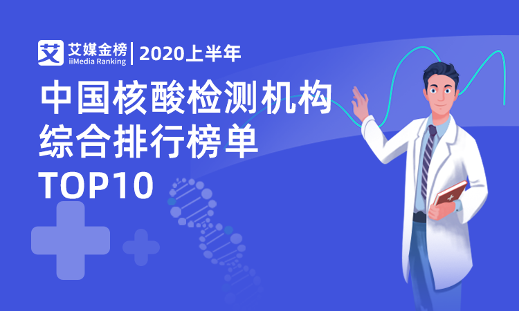 艾媒榜单 | 2020上半年中国核酸检测机构综合排行榜单TOP10,广东企业占据榜单前三席
