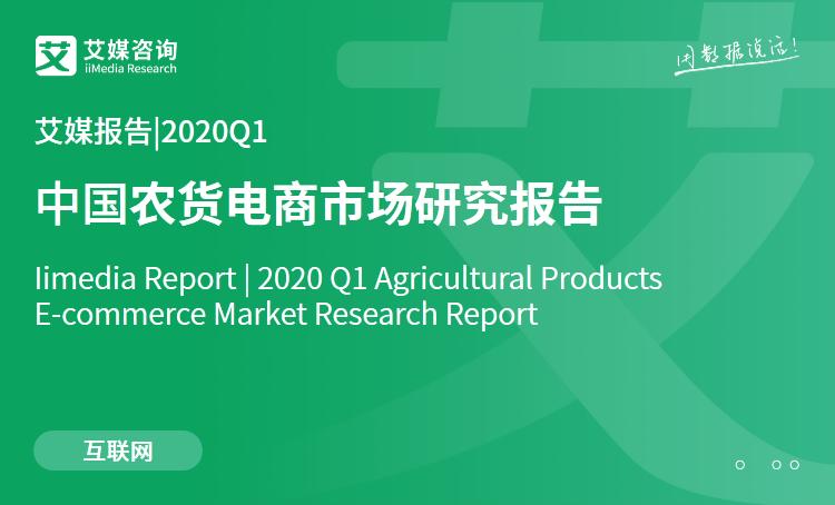 艾媒报告|2020Q1中国农货电商市场研究报告