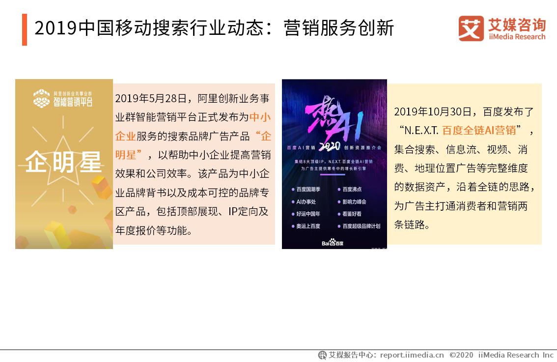 2019中国移动搜索行业动态:营销服务创新