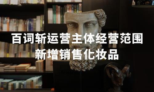 百词斩运营主体将销售化妆品?2020中国化妆品电商行业市场规模、发展红利分析