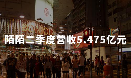 陌陌二季度营收5.475亿元,增值业务同比增长27%