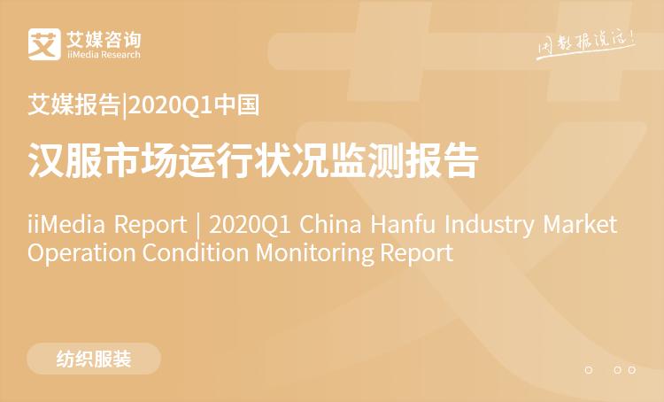 艾媒报告|2020Q1中国汉服市场运行状况监测报告