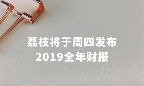 荔枝财报前瞻:在线音频行业是否迎来爆发?