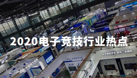 2020中国电子竞技行业热点分析