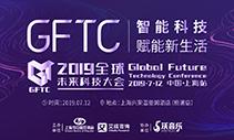 2019全球未来科技大会即将盛大开幕!(内附参会指南)