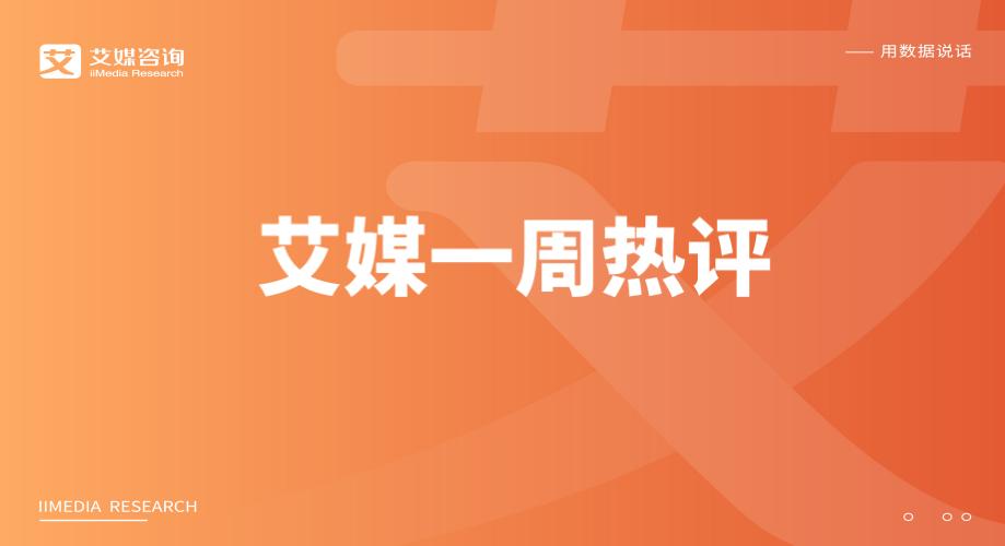 艾媒一周热评第24期|共享平台断臂求生,数字经济数十万亿市场空间开启