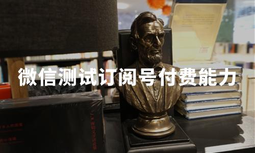 微信测试订阅号付费能力,2019中国知识付费大发一分彩现状分析