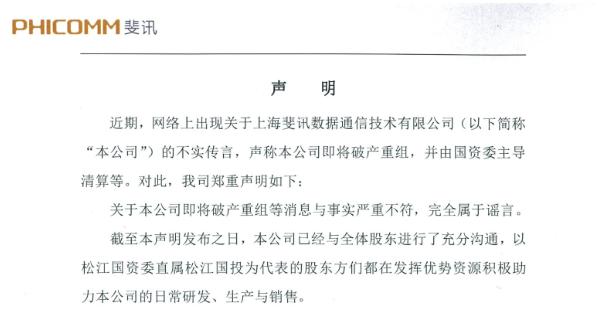 """受""""联璧风波""""牵连,斐讯被传破产重组,官方回应:纯属谣言"""