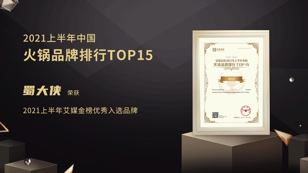 蜀大侠入选艾媒金榜2021年上半年中国火锅品牌排行Top15