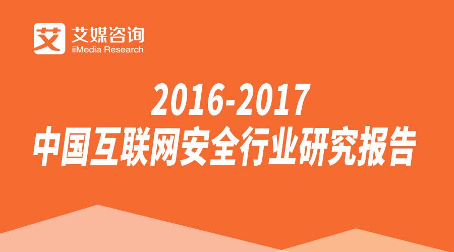 艾媒报告丨2016-2017中国互联网安全行业研究报告