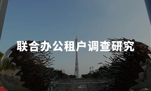 """""""后疫时期""""中国联合办公租户调查研究:七成消费意愿不减"""