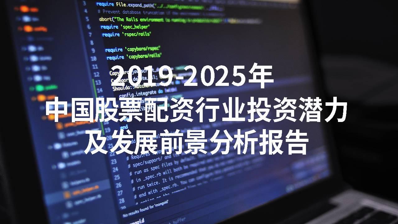 2019-2025年中国股票配资行业投资潜力及发展前景分析报告