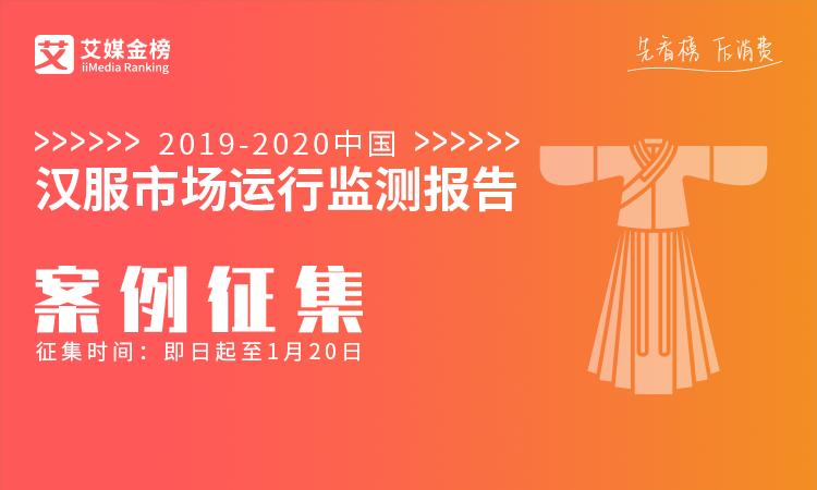 汉服消费市场规模近20亿元!2020年中国汉服专题研究报告案例征集启动