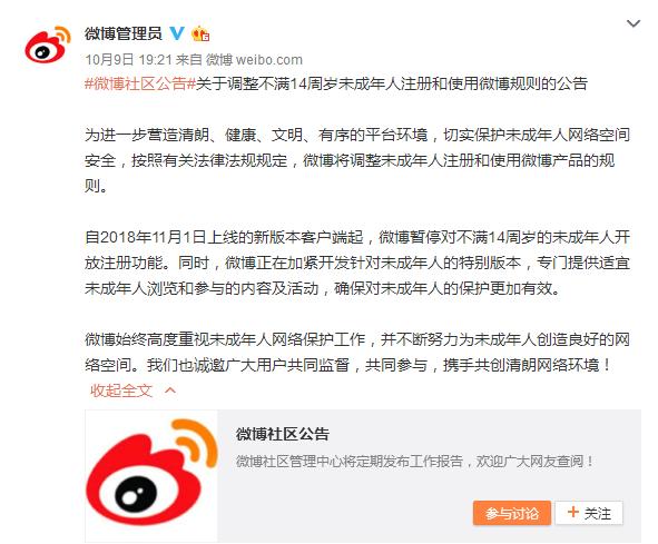 微博将暂停不满14周岁未成年人注册