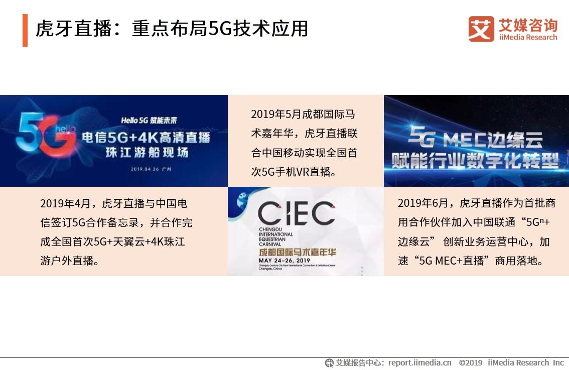 虎牙直播:重点布局5G技术应用