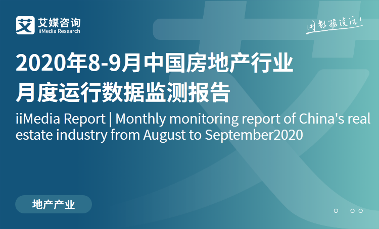 艾媒咨询|2020年8-9月中国房地产行业月度运行数据监测报告