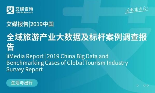 艾媒報告 |2019中國全域旅游產業大數據及標桿案例調查報告