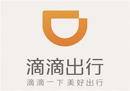 """滴滴上线""""全桔""""系统 提供一站式""""网约车金融""""服务"""
