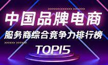 艾媒金榜|2020H1中国品牌电商服务商综合竞争力排行榜