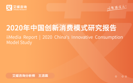 艾媒咨询发布《2020年中国创新消费模式研究报告》