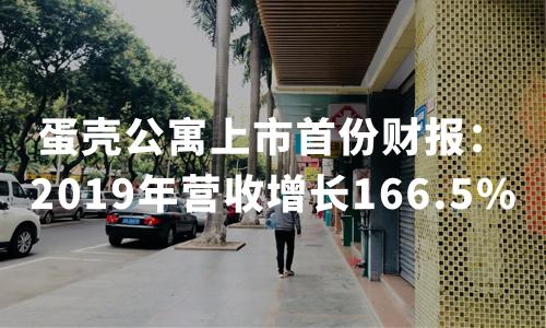 财报解读 | 蛋壳公寓上市首份财报:2019年营收增长166.5%,房源规模持续增长