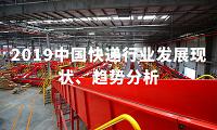 邮政快递业复工率达90.2%!2019中国快递行业发展现状、趋势分析