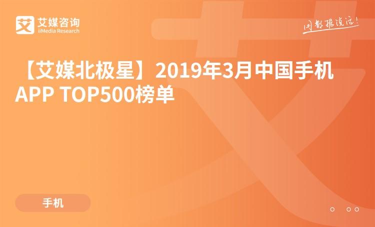 【艾媒北极星】2019年3月中国手机APP TOP500榜单