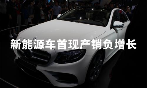新能源车首现产销负增长,2019中国新能源汽车产业发展现状及趋势分析