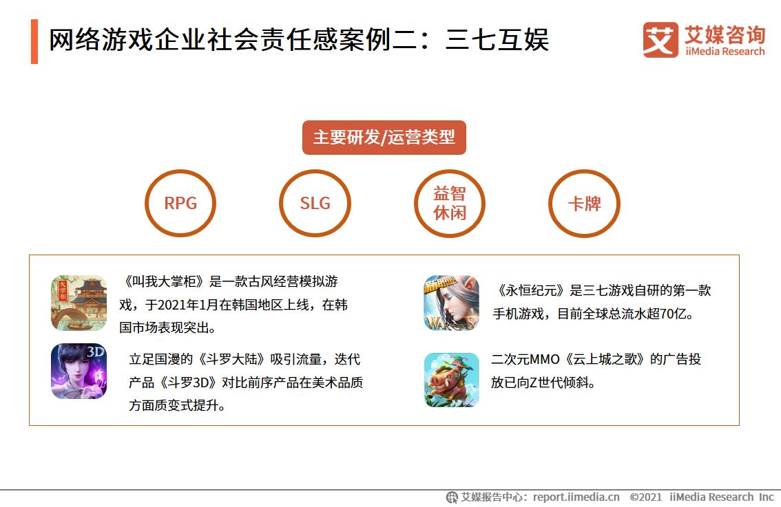 网络游戏企业社会责任感案例二:三七互娱