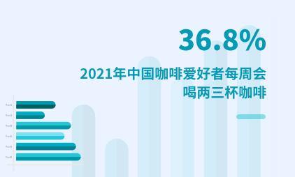 咖啡行业数据分析:2021年中国36.8%咖啡爱好者每周会喝两三杯咖啡