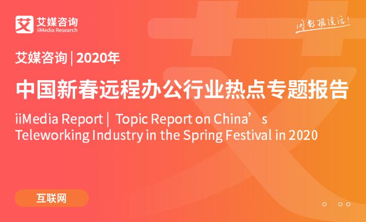 艾媒报告|2020年中国新春远程办公行业热点专题报告