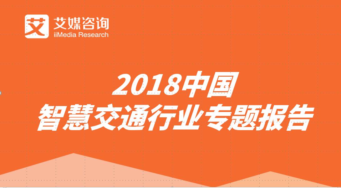 艾媒报告 | 2018中国智慧交通行业专题报告