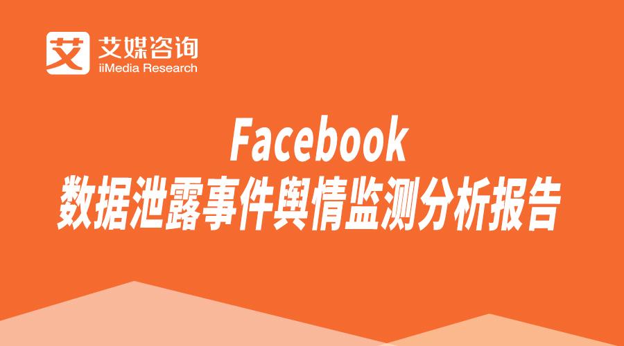 艾媒舆情|Facebook数据泄露事件舆情监测分析报告