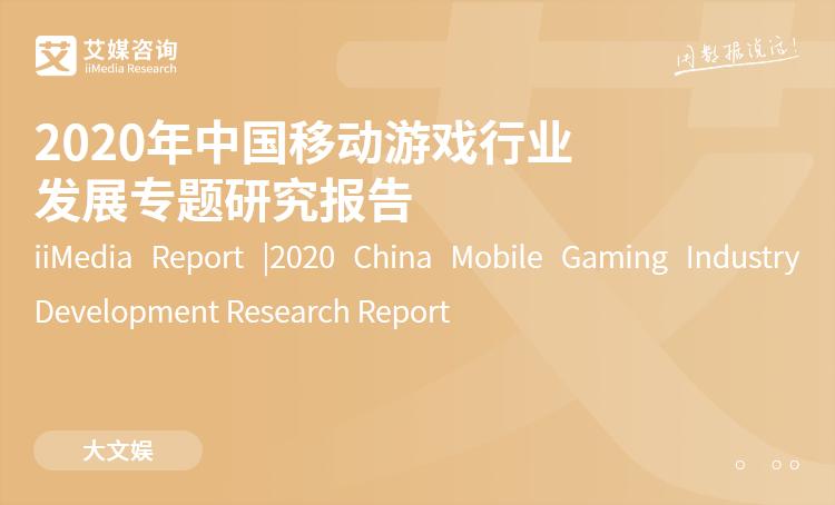 艾媒咨询|2020年中国移动游戏行业发展专题研究报告
