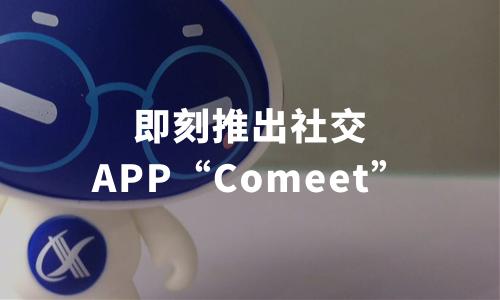 """即刻推出社交APP""""Comeet"""",2020年中国移动社交行业概况及趋势分析"""