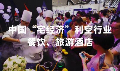 """疫情下,2020年中国""""宅经济""""利空行业分析——餐饮、旅游酒店"""