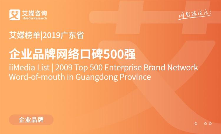 艾媒榜单  2019广东省企业品牌网络口碑500强