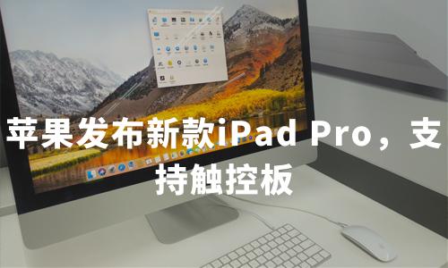 苹果发布新款iPad Pro,支持触控板,2020中国3C数码产品电商行业发展机遇如何?